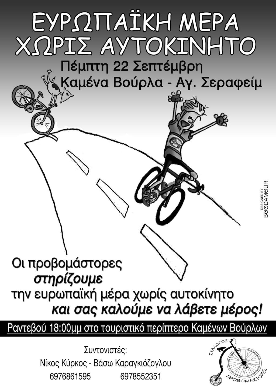 bike_poster_2011
